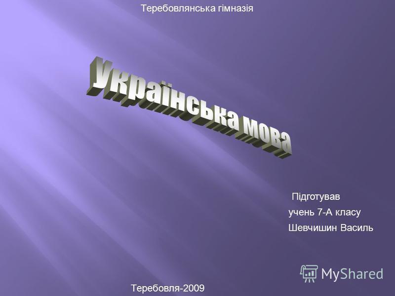 Теребовлянська гімназія Підготував учень 7-А класу Шевчишин Василь Теребовля-2009