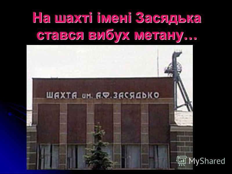 На шахті імені Засядька стався вибух метану…