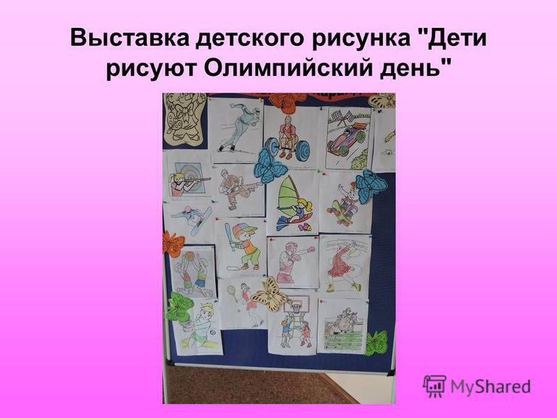 Выставка детского рисунка Дети рисуют Олимпийский день