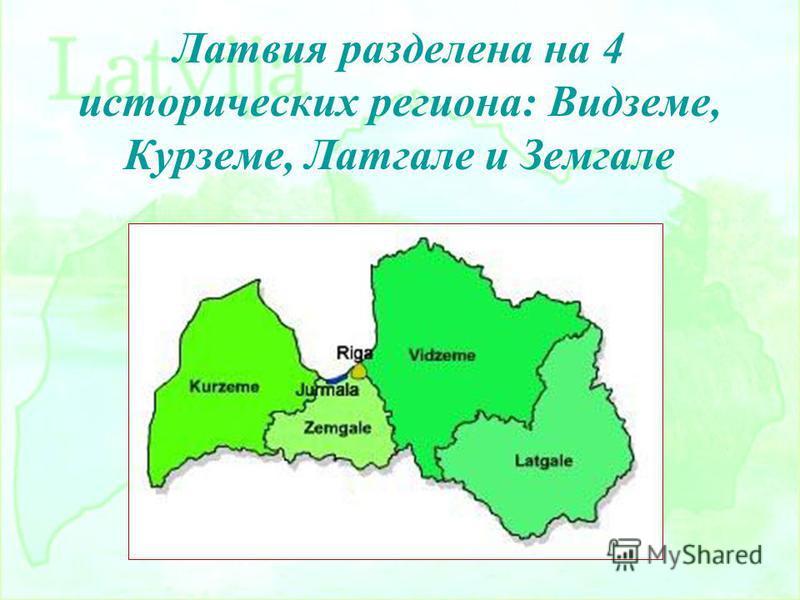 Латвия разделена на 4 исторических региона: Видземе, Курземе, Латгале и Земгале