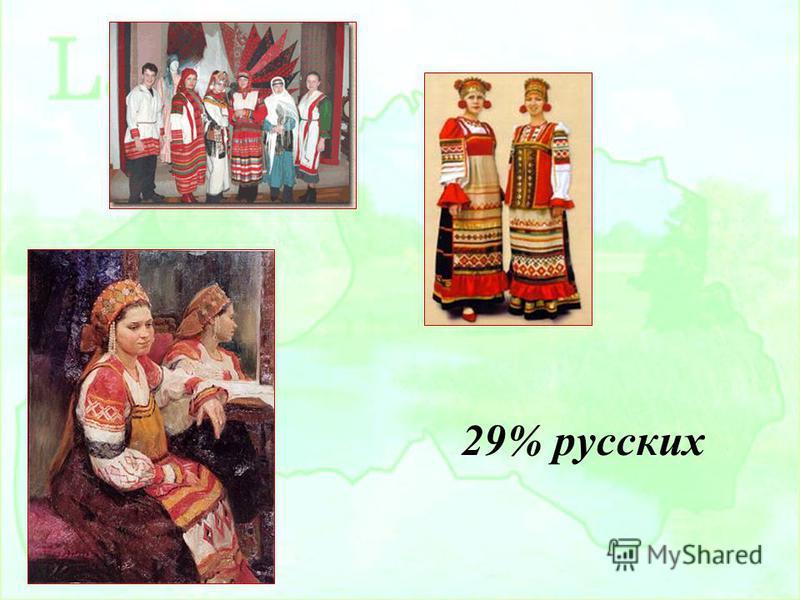 29% русских
