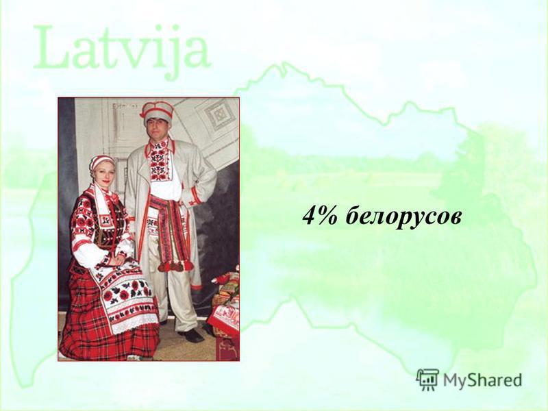 4% белорусов