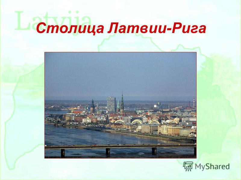 Столица Латвии-Рига