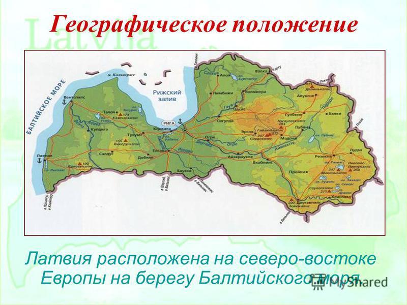 Географическое положение Латвия расположена на северо-востоке Европы на берегу Балтийского моря.