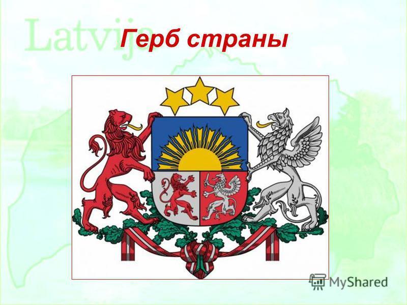 Герб страны