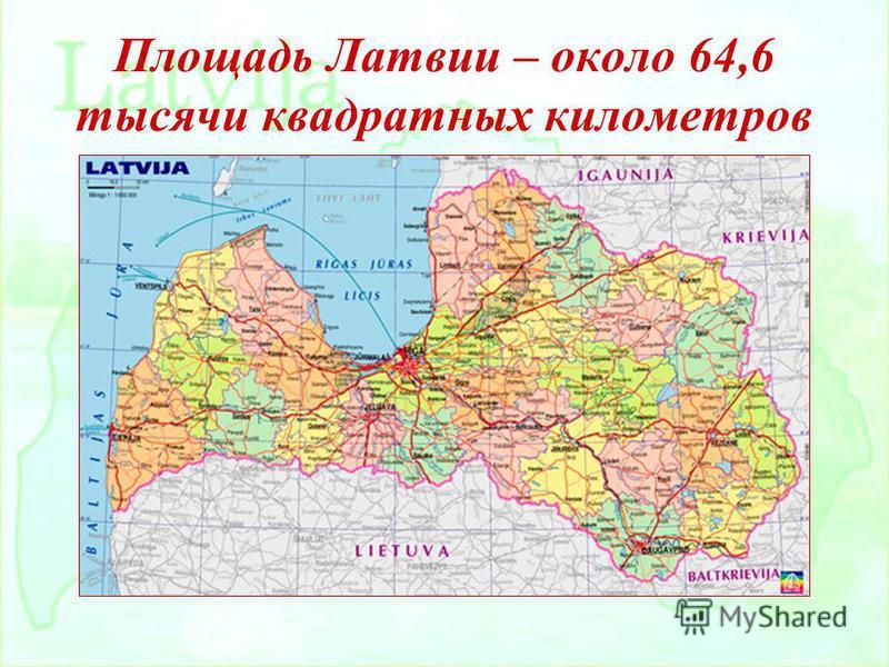 Площадь Латвии – около 64,6 тысячи квадратных километров