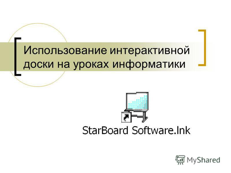 Использование интерактивной доски на уроках информатики