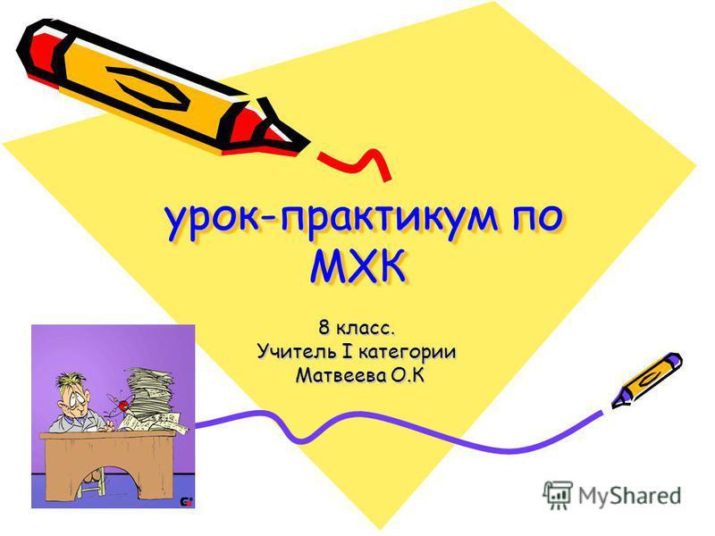 урок-практикум по МХК урок-практикум по МХК 8 класс. Учитель I категории Матвеева О.К Матвеева О.К