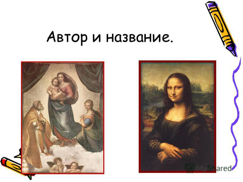 Автор и название.