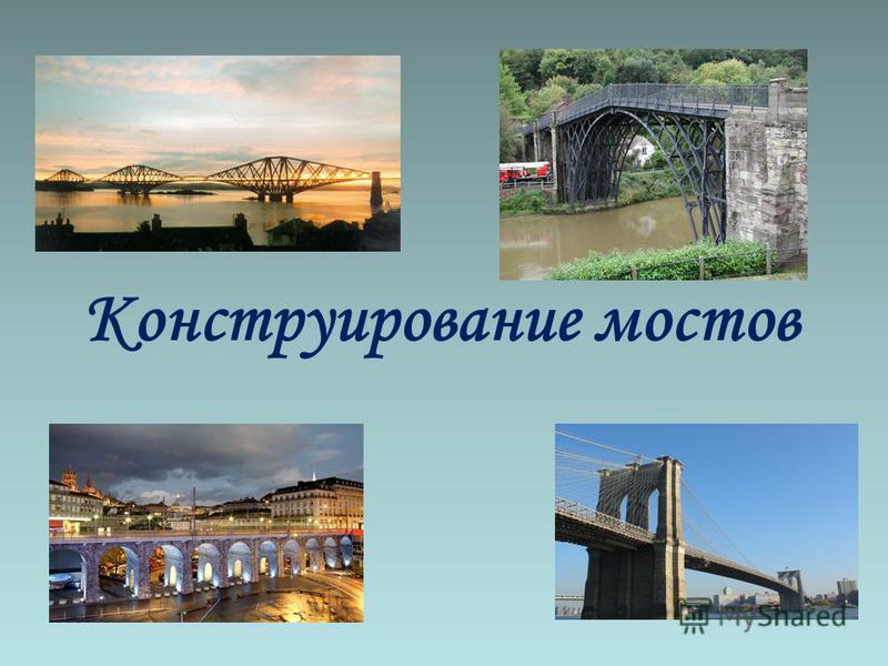 Конструирование мостов