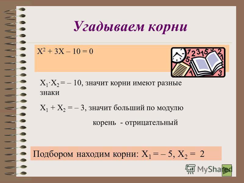 Не верите? Проверьте! Х 2 – 14Х + 24 = 0 X 1 + X 2 = 14, X 1 X 2 = 24 D=b 2 – 4ac = 196 – 96 = 100 =10 2 X 1 = (14-10)\2=2, X 2 = (14+10)\2=12