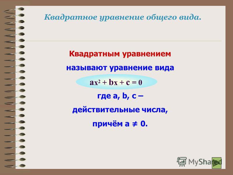 Устная работа 1. Какое уравнение называется квадратным?