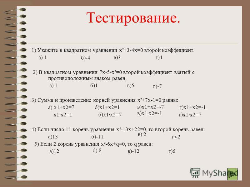 Отгадай слово 1. x 2 -4x + 3 = 0 2. х 2 +3x - 10 = 0 3. x 2 + 6x -7 = 0 4. x 2 – x - 12 = 0 5. x 2 -6x +8 = 0 и е р в т д