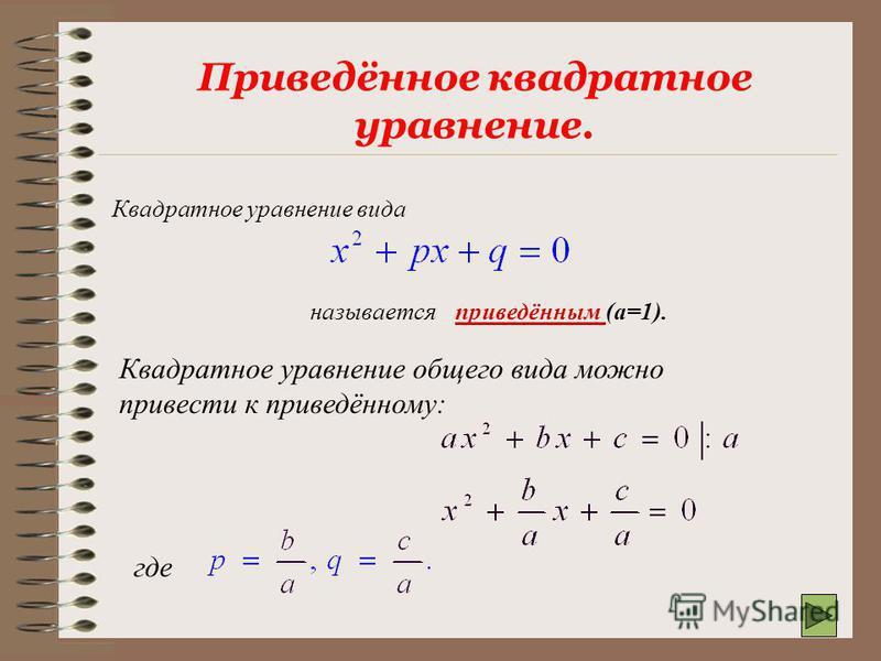 Устная работа 3. Какое уравнение называется приведенным квадратным уравнением? Приведите пример такого уравнения.