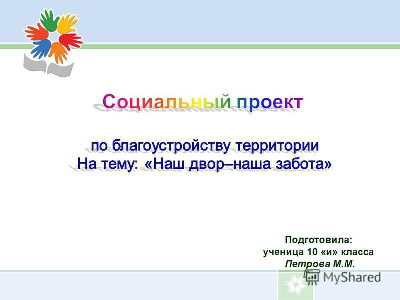 Подготовила: ученица 10 «и» класса Петрова М.М.