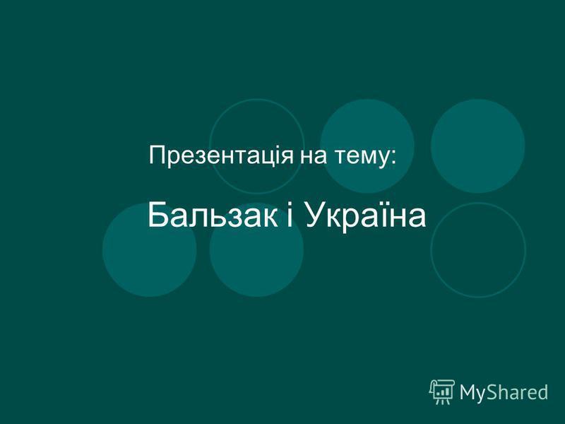 Бальзак і Україна Презентація на тему: