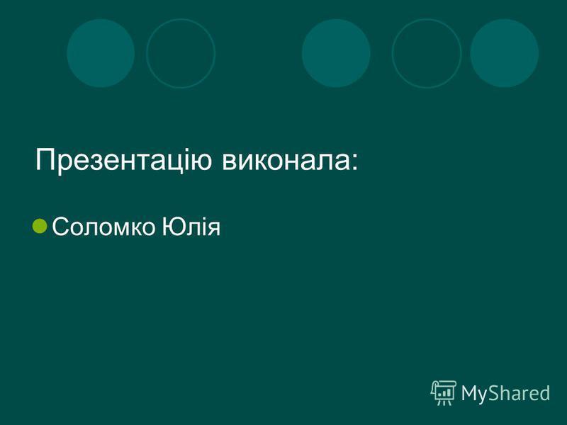 Презентацію виконала: Соломко Юлія