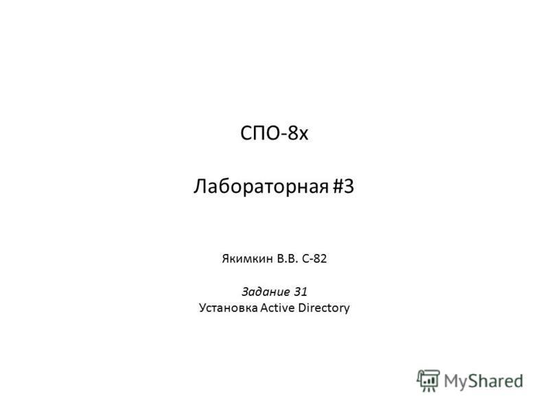 СПО-8 х Лабораторная #3 Якимкин В.В. С-82 Задание 31 Установка Active Directory