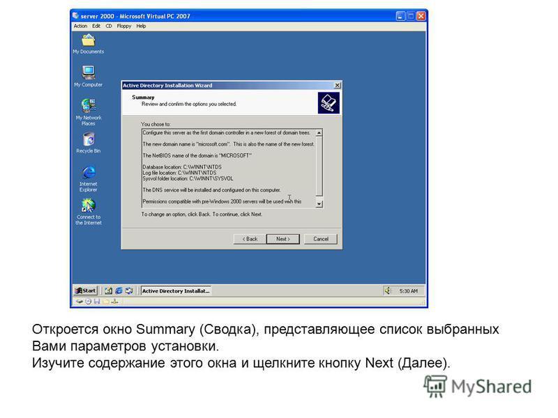 Откроется окно Summary (Сводка), представляющее список выбранных Вами параметров установки. Изучите содержание этого окна и щелкните кнопку Next (Далее).