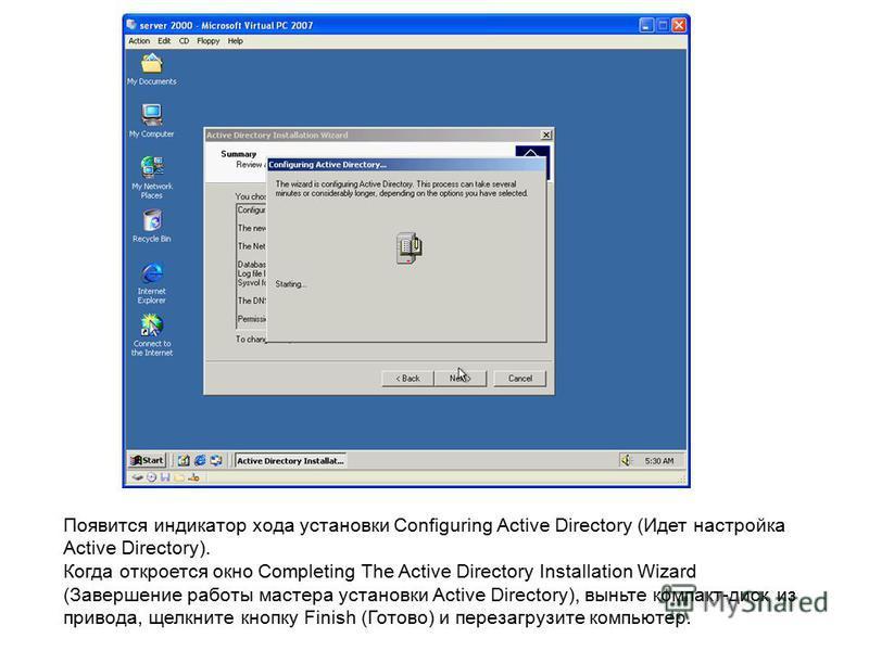 Появится индикатор хода установки Configuring Active Directory (Идет настройка Active Directory). Когда откроется окно Completing The Active Directory Installation Wizard (Завершение работы мастера установки Active Directory), выньте компакт-диск из