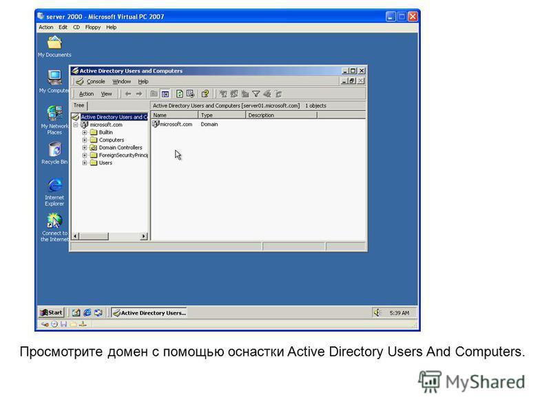 Просмотрите домен с помощью оснастки Active Directory Users And Computers.