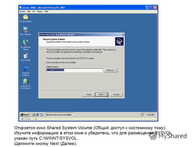 Откроется окно Shared System Volume (Общий доступ к системному тому). Изучите информацию в этом окне и убедитесь, что для размещения SYSVOL указан путь C:\WINNT\SYSVOL. Щелкните кнопку Next (Далее).