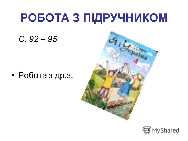 РОБОТА З ПІДРУЧНИКОМ С. 92 – 95 Робота з др.з.