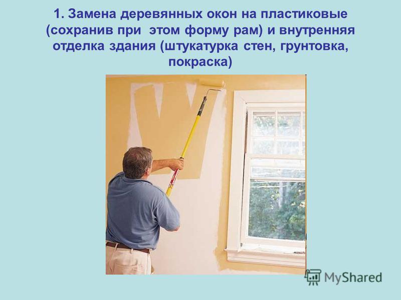 1. Замена деревянных окон на пластиковые (сохранив при этом форму рам) и внутренняя отделка здания (штукатурка стен, грунтовка, покраска)