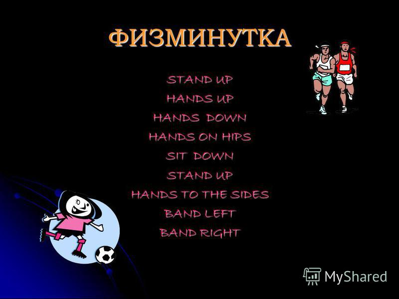 ФИЗМИНУТКА STAND UP HANDS UP HANDS DOWN HANDS ON HIPS SIT DOWN STAND UP HANDS TO THE SIDES BAND LEFT BAND RIGHT