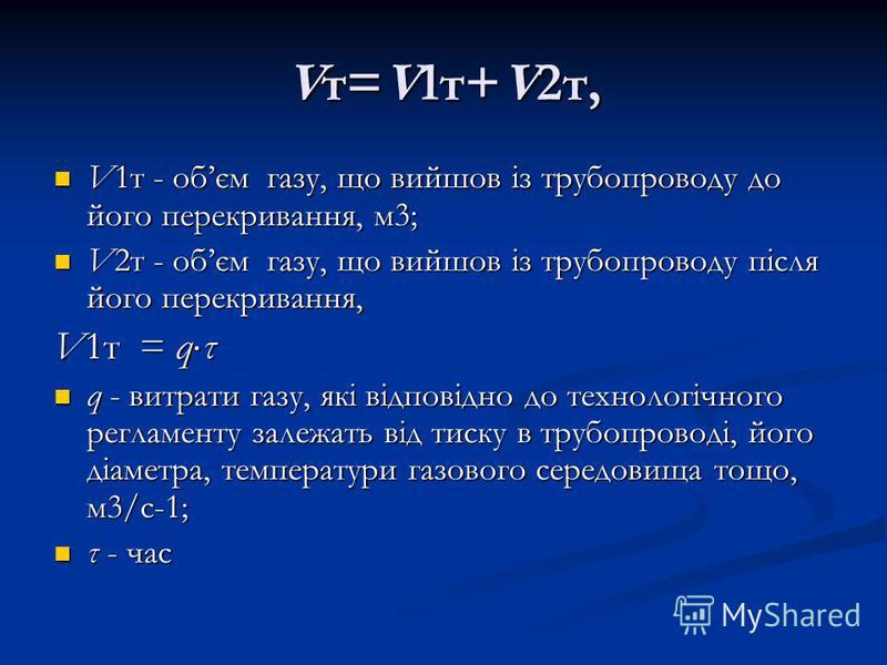 Vт=V1т+V2т, V1т - обєм газу, що вийшов із трубопроводу до його перекривання, м3; V1т - обєм газу, що вийшов із трубопроводу до його перекривання, м3; V2т - обєм газу, що вийшов із трубопроводу після його перекривання, V2т - обєм газу, що вийшов із тр