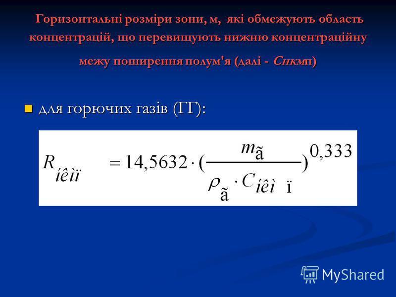 Горизонтальні розміри зони, м, які обмежують область концентрацій, що перевищують нижню концентраційну межу поширення полум'я (далі - Снкмп) Горизонтальні розміри зони, м, які обмежують область концентрацій, що перевищують нижню концентраційну межу п