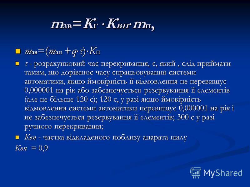 m зв =К г К вп m п, m ав =(m ап +q τ) К п m ав =(m ап +q τ) К п τ - розрахунковий час перекривання, с, який, слід приймати таким, що дорівнює часу спрацьовування системи автоматики, якщо ймовірність її відмовлення не перевищує 0,000001 на рік або заб