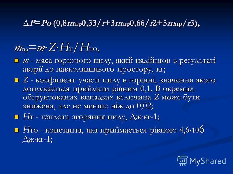 Р=Ро (0,8m пр 0,33/r+3m пр 0,66/r2+5m пр /r3), Р=Ро (0,8m пр 0,33/r+3m пр 0,66/r2+5m пр /r3), m пр =m Z H т /H то, m - маса горючого пилу, який надійшов в результаті аварії до навколишнього простору, кг; m - маса горючого пилу, який надійшов в резуль