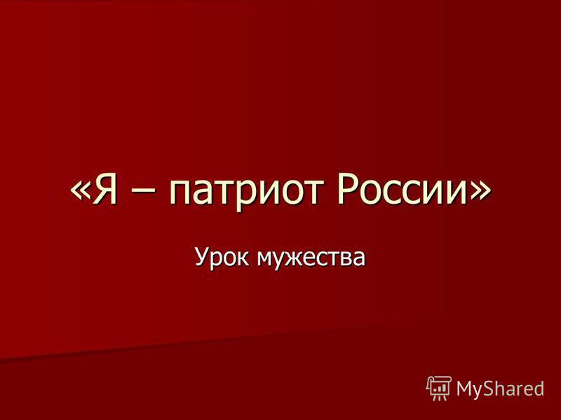 «Я – патриот России» Урок мужества