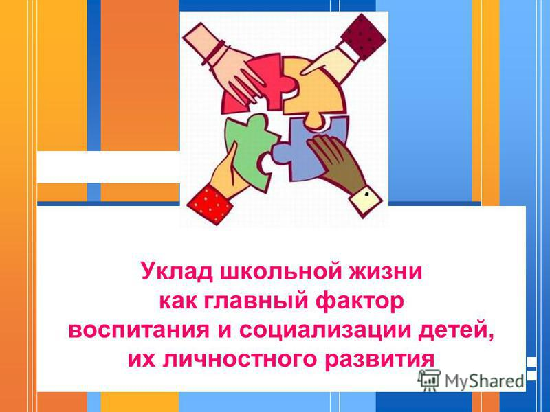 Уклад школьной жизни как главный фактор воспитания и социализации детей, их личностного развития