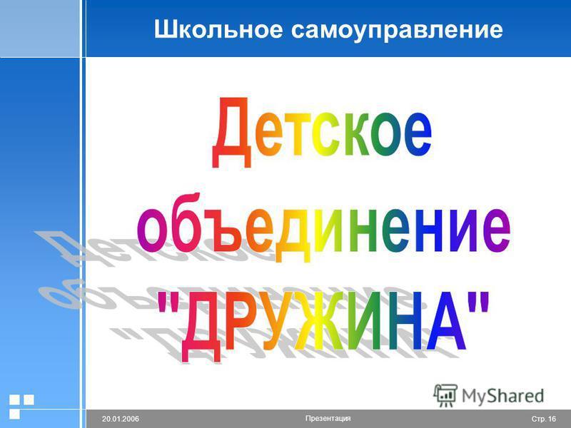 Стр. 1620.01.2006 Презентация Школьное самоуправление