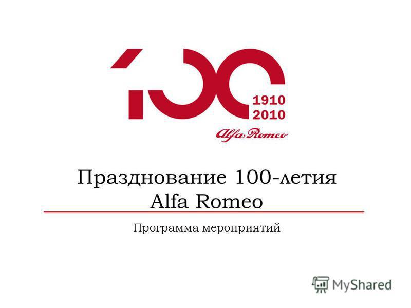 Празднование 100-летия Alfa Romeo Программа мероприятий