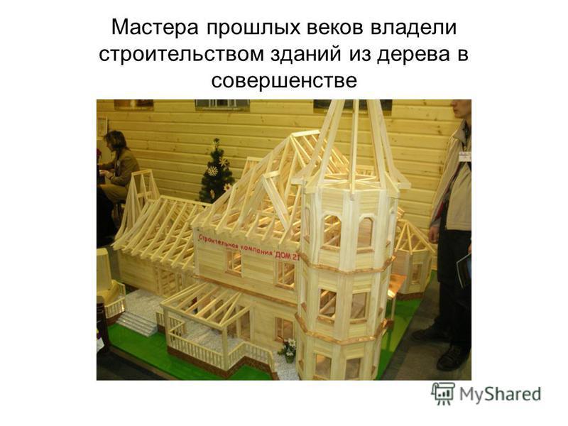 Мастера прошлых веков владели строительством зданий из дерева в совершенстве