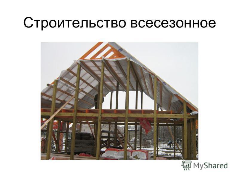 Строительство всесезонное