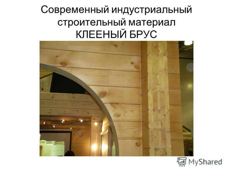 Современный индустриальный строительный материал КЛЕЕНЫЙ БРУС