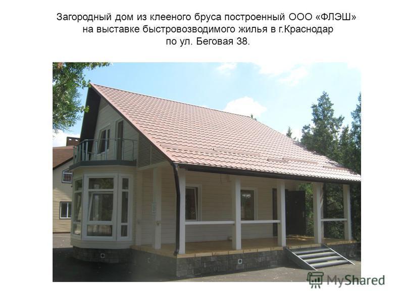 Загородный дом из клееного бруса построенный ООО «ФЛЭШ» на выставке быстровозводимого жилья в г.Краснодар по ул. Беговая 38.