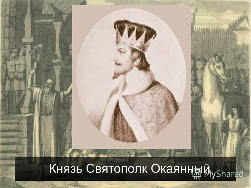Князь Святополк Окаянный