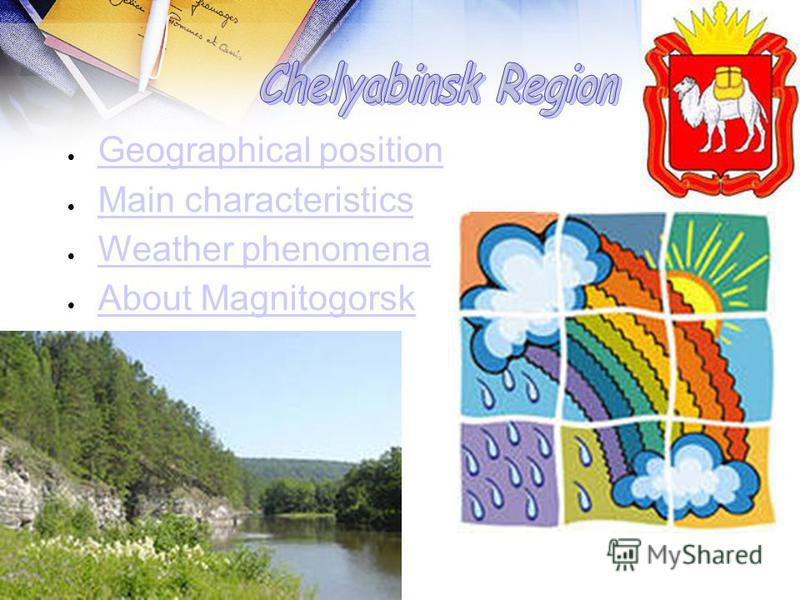 Geographical position Main characteristics Weather phenomena About Magnitogorsk