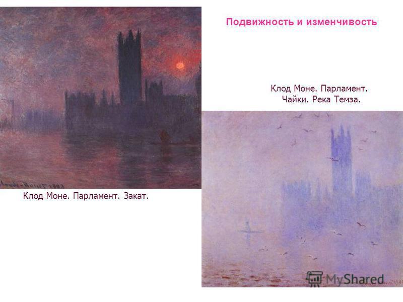 Клод Моне. Парламент. Закат. Клод Моне. Парламент. Чайки. Река Темза. Подвижность и изменчивость