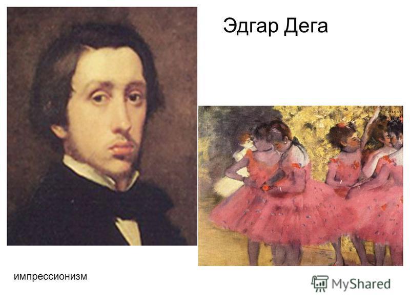 Эдгар Дега импрессионизм