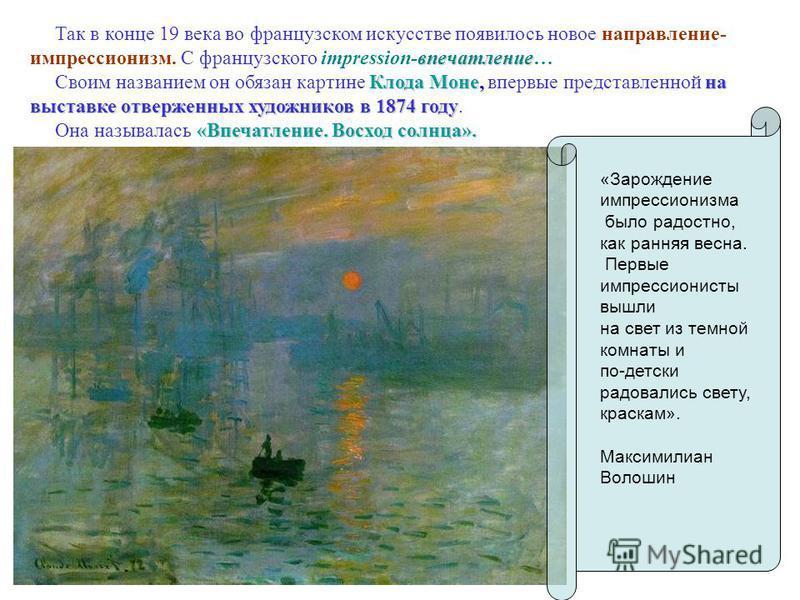впечатление Так в конце 19 века во французском искусстве появилось новое направление- импрессионизм. С французского impression-впечатление… Клода Моне,на выставке отверженных художников 1874 году Своим названием он обязан картине Клода Моне, впервые