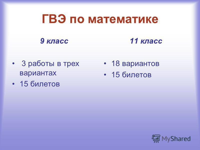 ГВЭ по математике 9 класс 3 работы в трех вариантах 15 билетов 11 класс 18 вариантов 15 билетов