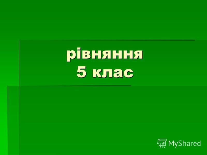 рівняння 5 клас рівняння 5 клас