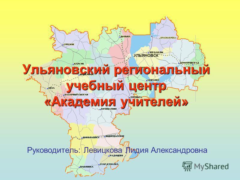 Ульяновский региональный учебный центр «Академия учителей» Руководитель: Левицкова Лидия Александровна