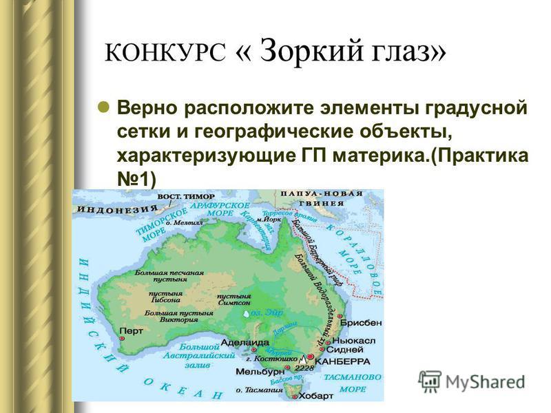КОНКУРС « Зоркий глаз» Верно расположите элементы градусной сетки и географические объекты, характеризующие ГП материка.(Практика 1)